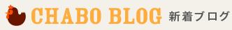 新着ブログ