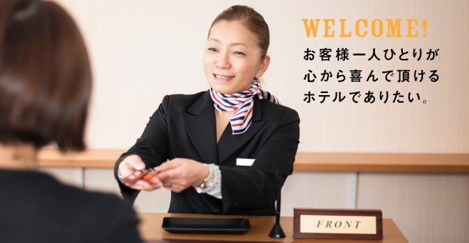 お客様一人ひとりが心から喜んでいいただけるホテルでありたい