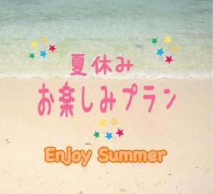 夏休みお楽しみプラン